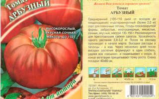 Выращиваем необычный томат Арбузный